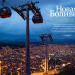 Flying High | GEO Russia | 04-2018