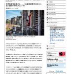 The Asahi Shimbun GLOBE   Copacabana Palace   December 2017
