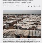 Bentiu Enduring Time   Nat GEO Russia   04 - 2018